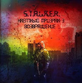 Мод Наемный Призрак 3 (Возвращение) на Сталкер Зов Припяти