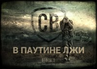 """Мод """"Смерти вопреки: В паутине лжи"""" на Сталкер Зов Припяти"""