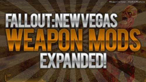 мод Weapon Mods Expanded для Fallout New Vegas скачать - фото 9